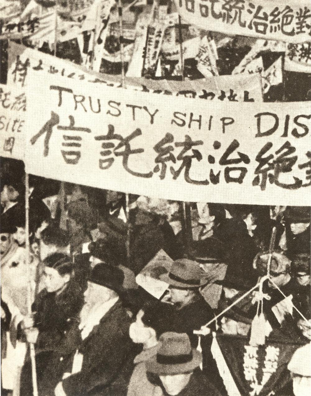 Korabeli gyámság-ellenes tüntetés Koreában. Kis helyesírási hibával. (Forrás: Wikipedia)