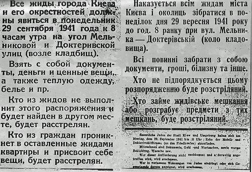 Orosz és ukrán nyelvű felhívó szövegek, Wikipedia, Babij jar